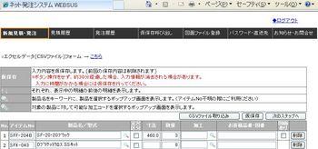 shapeoko2補強注文.jpg